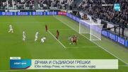 Ювентус надви Рома, а Наполи продължава с победната серия в Италия