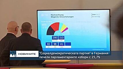 """""""Социалдемократическата партия"""" в Германия печели парламентарните избори с 25,7% от гласовете"""