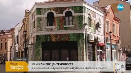 """Облепиха къща в пловдивския квартал """"Капана"""" в тапети"""