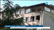 Пожар избухна в център за деца-сираци