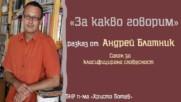 Андрей Блатник - « За какво говорим», разказ