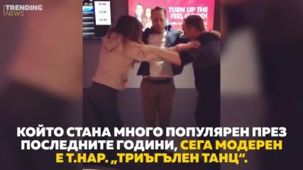 Ново танцово предизвикателство завладя социалните мрежи