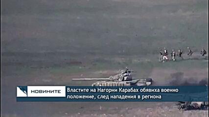 Властите на Нагорни Карабах обявиха военно положение, след нападения в региона