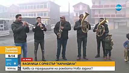 Ромите празнуват Нова година