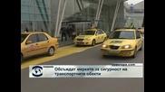 Обсъждат мерките за сигурност на транспортните обекти
