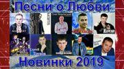 Песни о Любви!!! Сборник 2019!!!