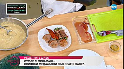 Рецептите днес: Суфле с миш-маш, Свински медальони със зелен фасул - На кафе (22.05.2019)