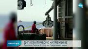 ДИПЛОМАТИЧЕСКО НАПРЕЖЕНИЕ: Гърция и Турция в спор за Средиземно море
