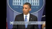Обама: Има данни за употребата на химически оръжия в Сирия