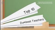 10-те най-глупави учители
