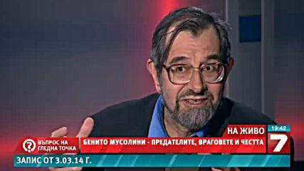 104.мусолини предателите враговете и честта - 04.03.2014