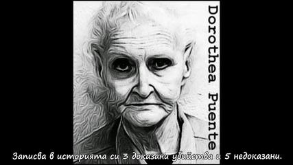 Доротеа Пуенте и къщата на смъртта