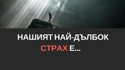 Нашият най-дълбок страх е...