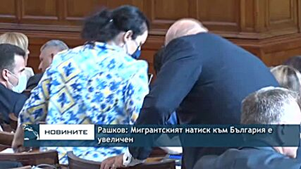 Рашков: Мигрантският натиск към България е увеличен