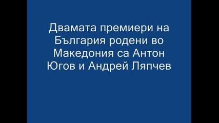 Македонците в България