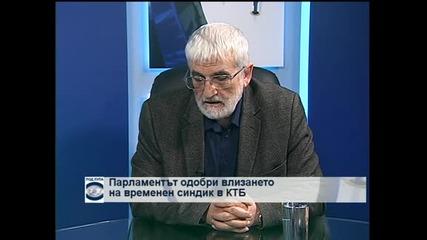 Валери Димитров: От скандала с КТБ трябва да си направим много сериозни поуки