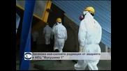 Засякоха най-силната радиация от аварията във Фукушима