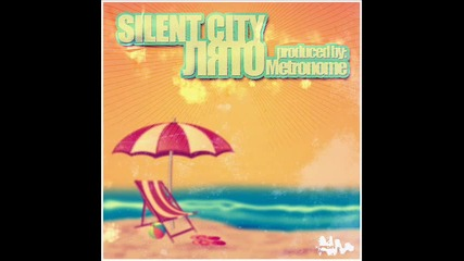 Свежо!!! - Silent City - Лято