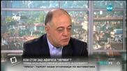 Атанасов: Борисов се страхува опозицията да не скалъпи комромат