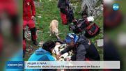 АКЦИЯ В РИЛА: Спасиха ранен белгийски младеж