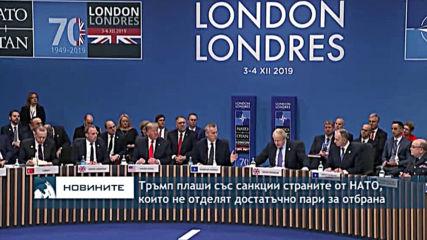 Тръмп плаши със санкции страните от НАТО, които не отделят достатъчно за отбрана