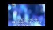 David Bisbal Превод Premonicion