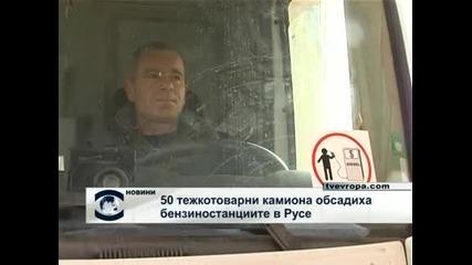 Започна протестът на превозвачите срещу високите цени на горивата