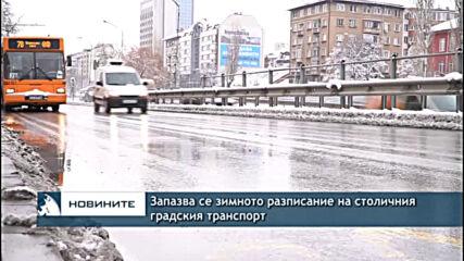 Запазва се зимното разписание на столичния градския транспорт