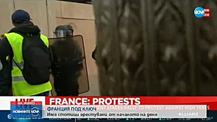 ФРАНЦИЯ ПОД КЛЮЧ: Арестуваха стотици протестиращи от началото на деня