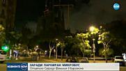 """Евакуираха катедралата """"Саграда Фамилия"""""""