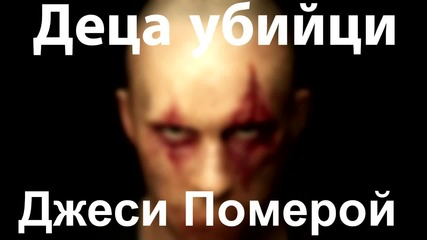 Деца убийци - Джеси Померой