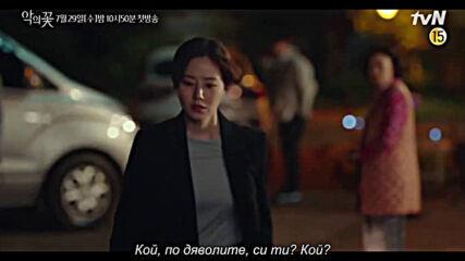 [бг Превод] Flower Of Evil / Цвете на злото (2020) - Тийзър 5
