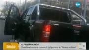 АГРЕСИЯ НА ПЪТЯ: Пикап удря нарочно колата зад него