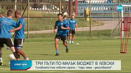 Спортни новини (06.08.2020 - късна емисия)
