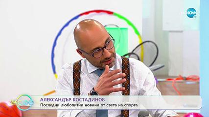"""Александър Костадинов - Любопитни новини от живота на световните спортисти - """"На кафе"""" (22.10.2019)"""
