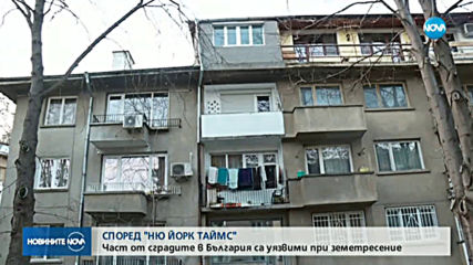 """""""Ню Йорк таймс"""": Балканите не са готови за силно земетресение"""