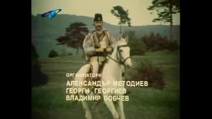 Те Погребаха България