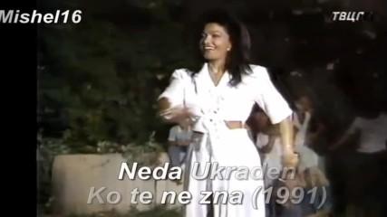 Neda Ukraden _ Ko te ne zna