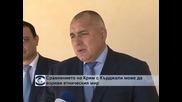 Думите на Станишев, които сравняват Кърджали и Крим, са опасни и могат да взривят етническия мир, заяви Бойко Борисов.