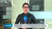 Новините на NOVA NEWS (26.02.2021 - 17:00)