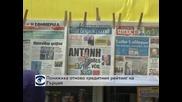 Понижиха отново кредитния рейтинг на Гърция