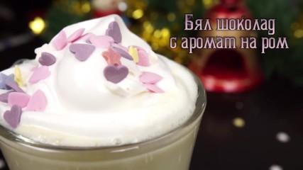 Бял шоколад с вкус на ром - White chokolate with rum flavor
