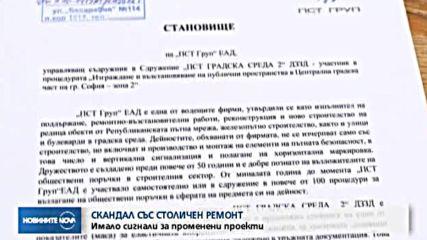 "РЕМОНТЪТ НА ""ГРАФ ИГНАТИЕВ"": Изпратиха сигнал за нередности до ОЛАФ"