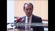 През 2014 г. правителството ще се стреми към икономически ръст от 1.8%
