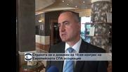 България е домакин на 18-ия конгрес на Европейската СПА асоциация