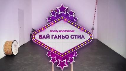 Handy - Бай Ганьо стил - Енис Тодоров