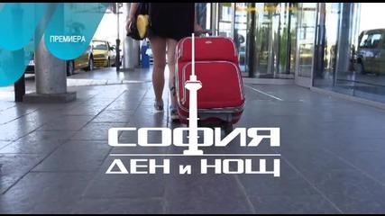 София Ден и Нощ – скоро по Нова