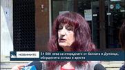 54 000 лева са откраднати от банката в Дупница, обирджията остава в ареста