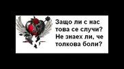 Бтр - Върни се с текст (lyrics)