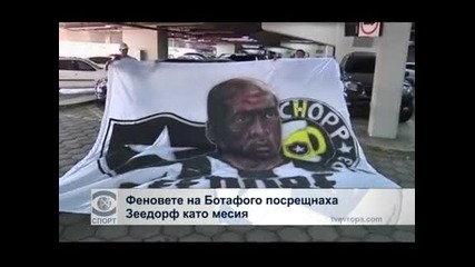 """Феновете на """"Ботафого"""" посрещнаха Зеедорф като месия"""